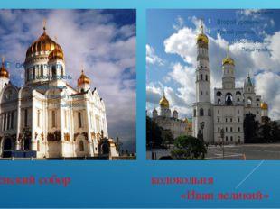 Успенский собор колокольня «Иван великий»