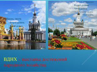 ВДНХ – выставка достижений народного хозяйства