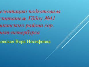 Презентацию подготовила Воспитатель Гбдоу №41 пушкинского района гор. Санкт-п