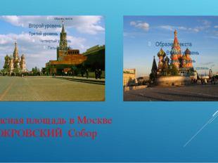 Красная площадь в Москве ПОКРОВСКИЙ Собор