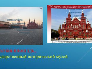 Красная площадь, Государственный исторический музей