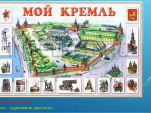 Московский кремль (кремль – укрепление, крепость)