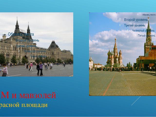 ЦУМ и мавзолей на красной площади
