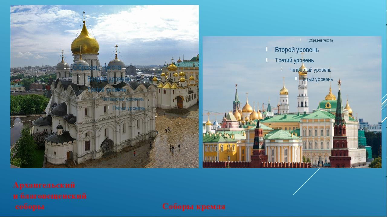 Архангельский и благовещенский соборы Соборы кремля