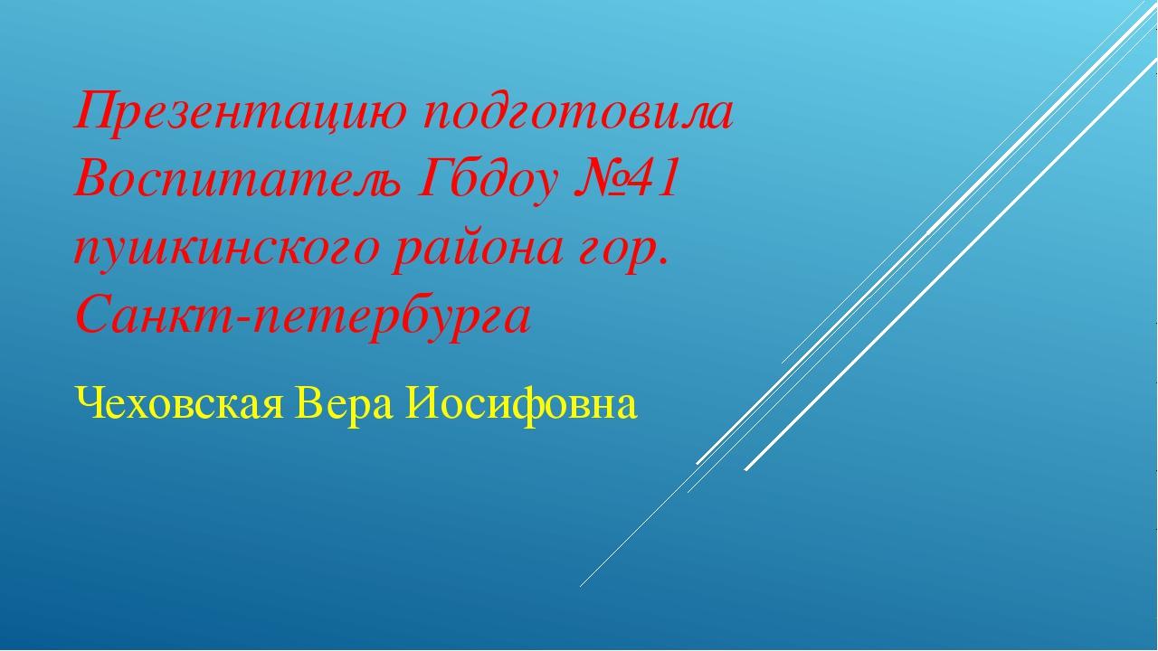 Презентацию подготовила Воспитатель Гбдоу №41 пушкинского района гор. Санкт-п...
