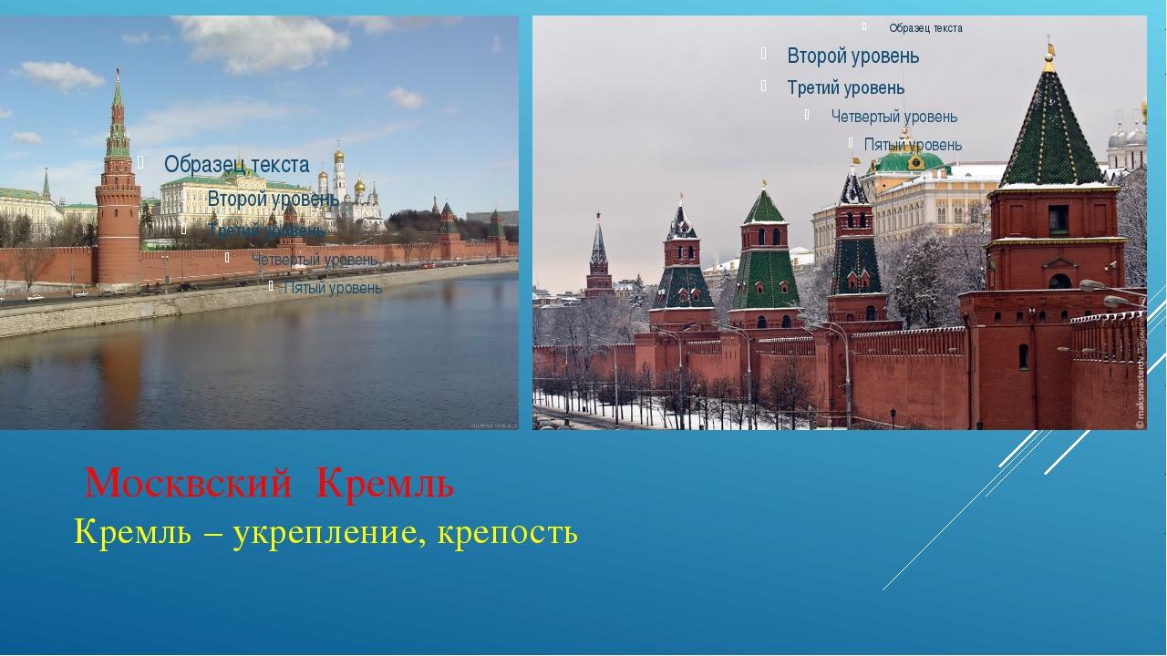 Москвский Кремль Кремль – укрепление, крепость