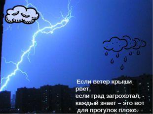 Если ветер крыши рвет, если град загрохотал, - каждый знает – это вот для пр