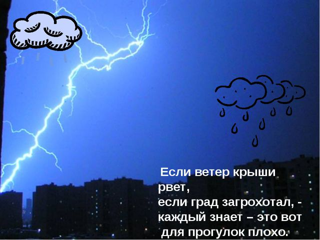 Если ветер крыши рвет, если град загрохотал, - каждый знает – это вот для пр...
