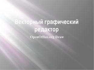 Векторный графический редактор OpenOffice.org Draw