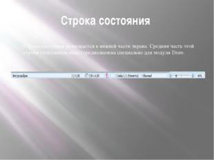 Строка состояния Строка состояния размещается в нижней части экрана. Средняя