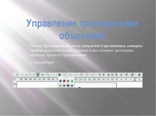 Управление трехмерными объектами Панель Трехмерные объекты содержит 8 примити