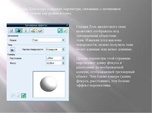 Вкладка Затенение содержит параметры, связанные с затенением объектов (такие