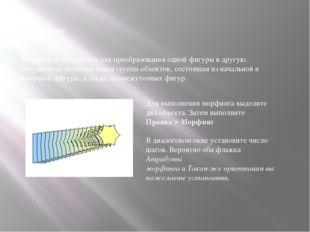 Морфинг Морфинг используется для преобразования одной фигуры в другую. Резуль