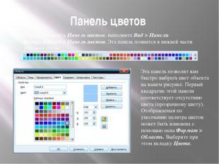 Панель цветов Чтобы отобразить Панель цветов, выполните Вид > Панели инструме