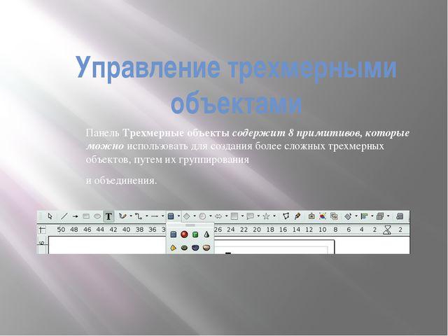 Управление трехмерными объектами Панель Трехмерные объекты содержит 8 примити...