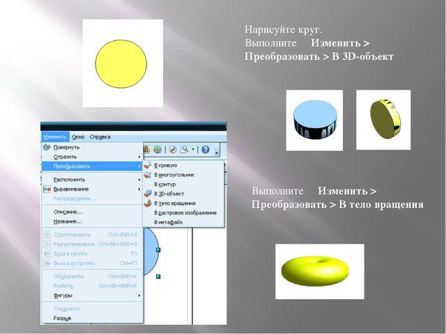 Нарисуйте круг. Выполните Изменить > Преобразовать > В 3D-объект Выполните Из...