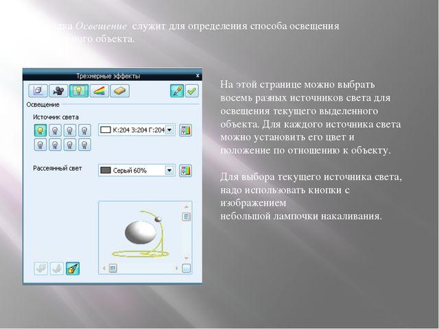 Вкладка Освещение служит для определения способа освещения трехмерного объект...