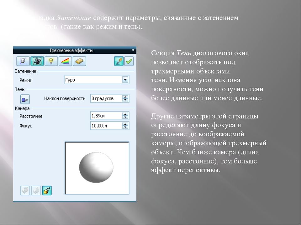 Вкладка Затенение содержит параметры, связанные с затенением объектов (такие...