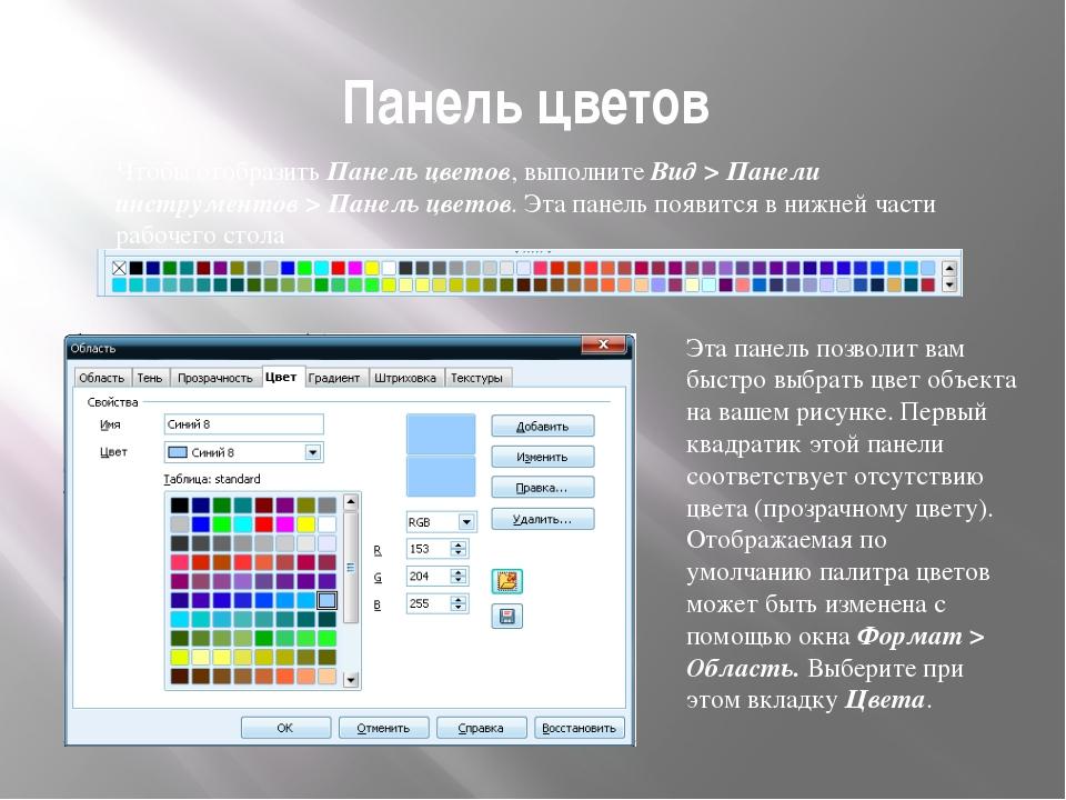 Панель цветов Чтобы отобразить Панель цветов, выполните Вид > Панели инструме...