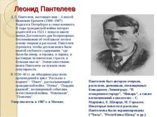 Леонид Пантелеев Д.Л. Пантелеев, настоящее имя – Алексей Иванович Еремеев (1