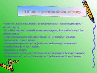 III бөлім. Әдістемелік білімін жетілдіру -Жеке тұлғаға бағытталған педагогикалық