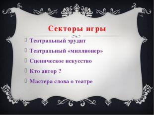 Секторы игры Театральный эрудит Театральный «миллионер» Сценическое искусство