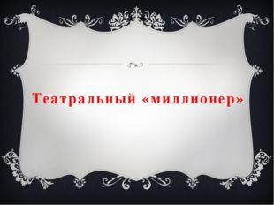 Театральный «миллионер»