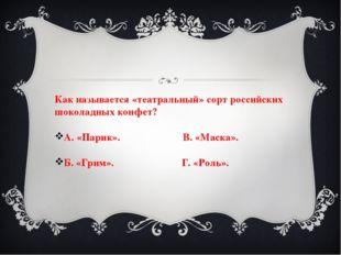 Как называется «театральный» сорт российских шоколадных конфет? А. «Парик». В