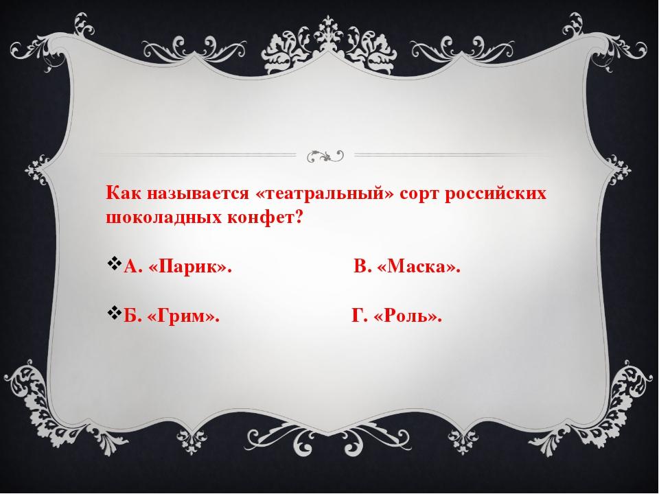 Как называется «театральный» сорт российских шоколадных конфет? А. «Парик». В...