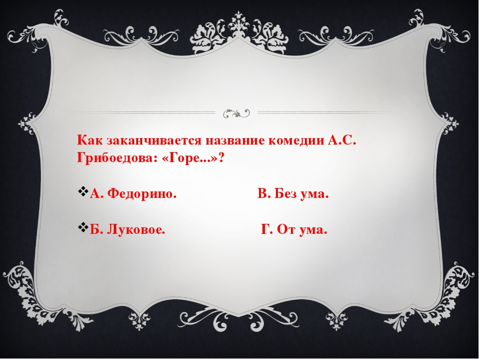 Как заканчивается название комедии А.С. Грибоедова: «Горе...»? А. Федорино. В...