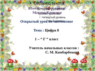 Школа – лицей имени Махмуд Кашгари Открытый урок по математике Тема : Цифра