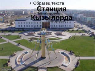 Станция Кызылорда