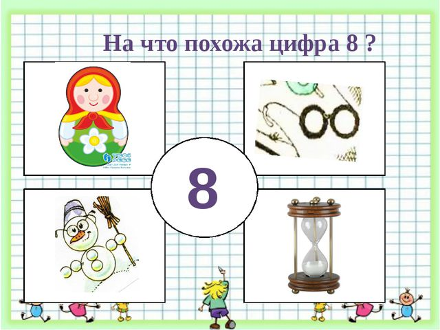 На что похожа цифра 8 ? 8