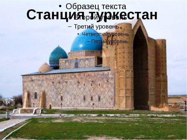 Станция туркестан
