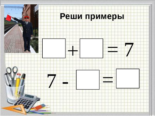 Реши примеры = + = 7 7 -