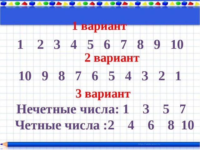 1 вариант 1 2 3 4 5 6 7 8 9 10 2 вариант 10 9 8 7 6 5 4 3 2 1 3 вариант Нече...