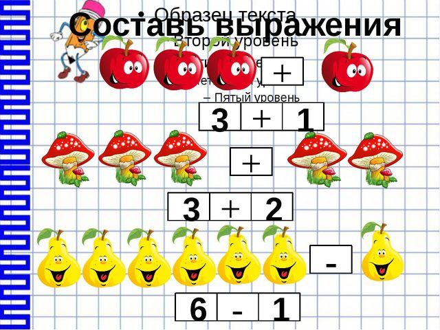 Составь выражения + + + + - - 3 1 3 2 6 1