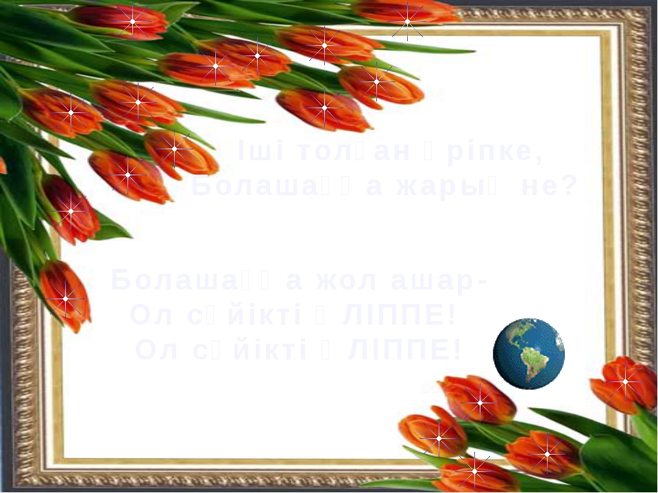 Іші толған әріпке, Болашаққа жарық не? Болашаққа жол ашар- Ол сүйікті ӘЛІППЕ!...