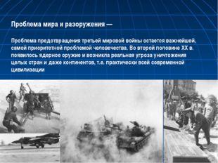 Проблема мира и разоружения — Проблема предотвращения третьей мировой войны о