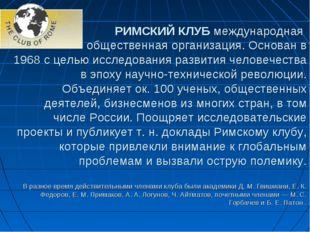 РИМСКИЙ КЛУБ международная общественная организация. Основан в 1968 с целью