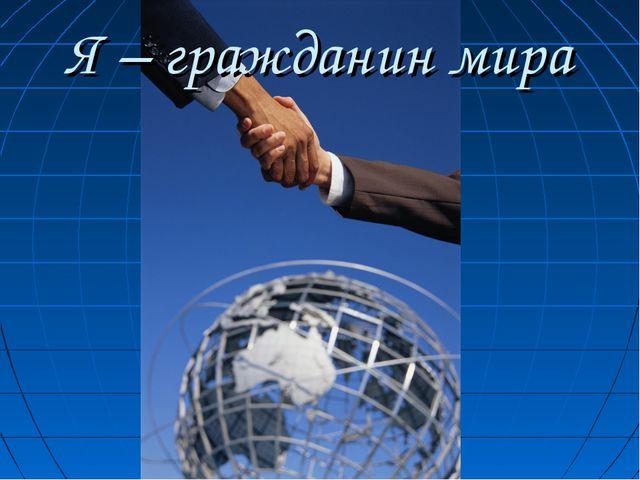 Я – гражданин мира
