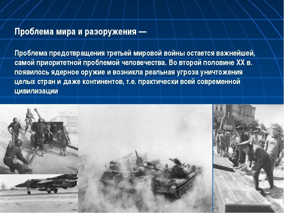 Проблема мира и разоружения — Проблема предотвращения третьей мировой войны о...