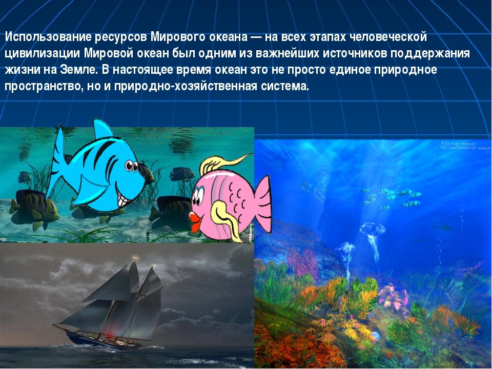 Использование ресурсов Мирового океана — на всех этапах человеческой цивилиза...