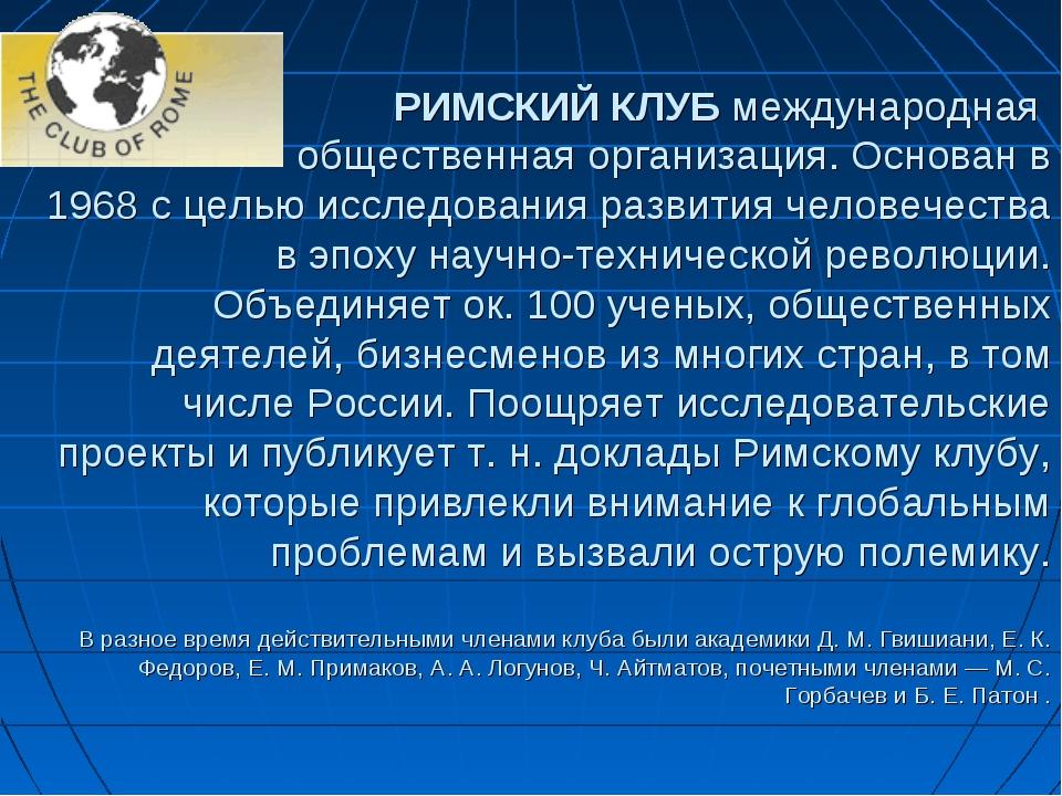 РИМСКИЙ КЛУБ международная общественная организация. Основан в 1968 с целью...