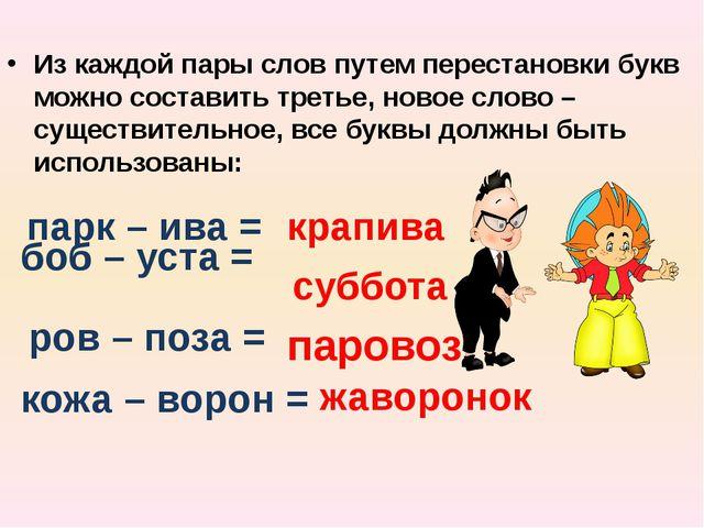 Из каждой пары слов путем перестановки букв можно составить третье, новое сл...
