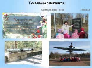 Посещение памятников. Форт Красные Горки Лебяжье