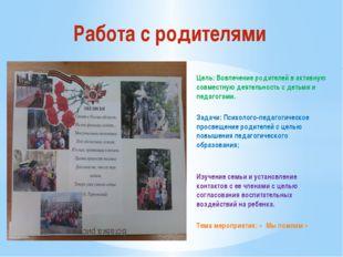 Цель: Вовлечение родителей в активную совместную деятельность с детьми и педа