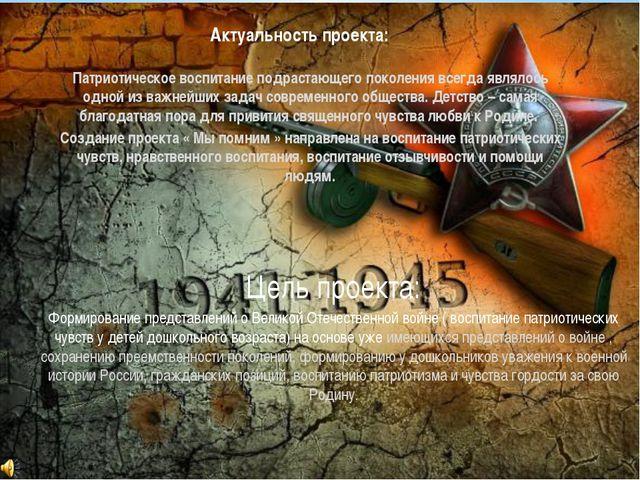 Актуальность проекта: Цель проекта: Формирование представлений о Великой Отеч...