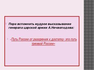 Пора вспомнить мудрое высказывание генерала царской армии А.Нечволодова: «Пу