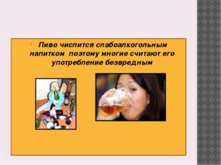 Пиво числится слабоалкогольным напитком поэтому многие считают его употребле